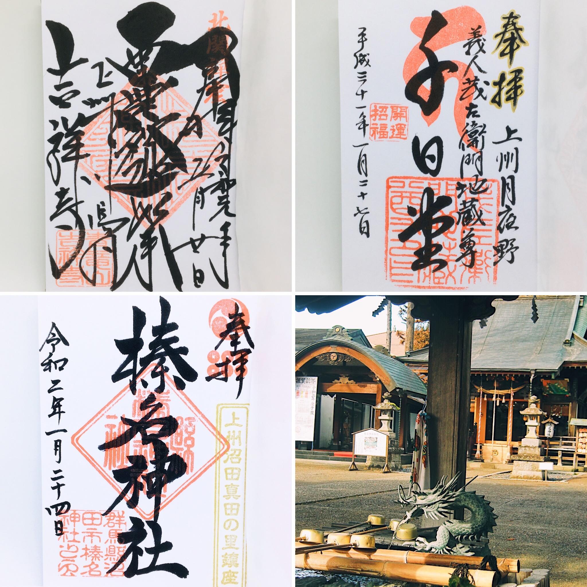 猿ヶ京温泉~沼田御朱印巡りモデルコース